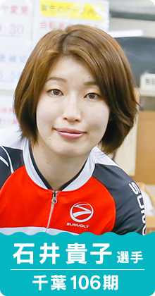 石井貴子選手