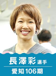 長澤彩選手