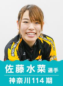 佐藤水菜選手