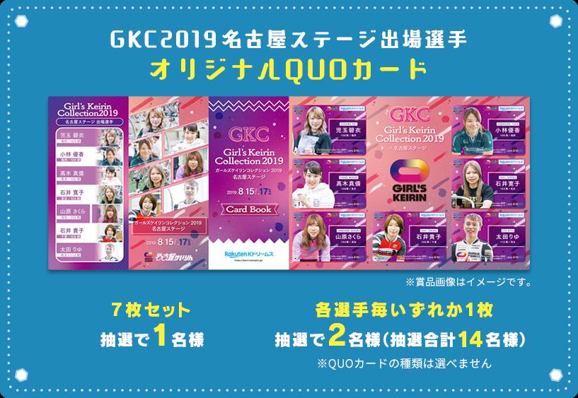 GKC2019名古屋ステージ出場選手 オリジナルQUOカード