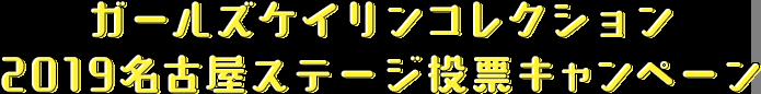 ガールズケイリンコレクション 2019名古屋ステージ投票キャンペーン