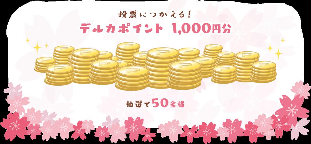 デルカポイント1000円分