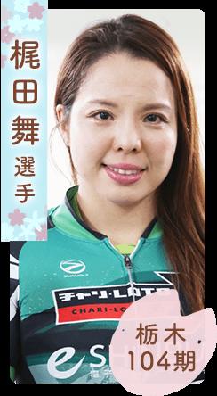 梶田舞選手