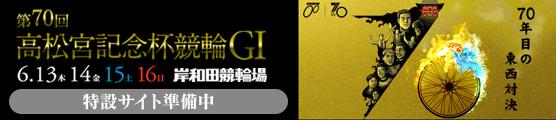 岸和田競輪GⅠ 第70回 高松宮記念杯競輪