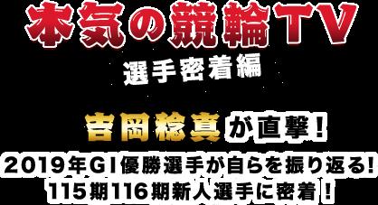 本気の競輪TV番外編 吉岡稔真が直撃!