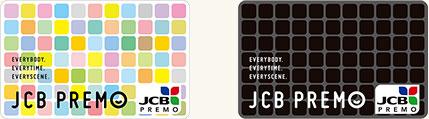 JCBプレモカードイメージ