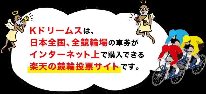 Kドリームスは、日本全国、全競輪場の車券が インターネット上で購入できる 楽天の競輪投票サイトです。