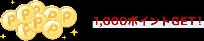 1000ポイントGET!
