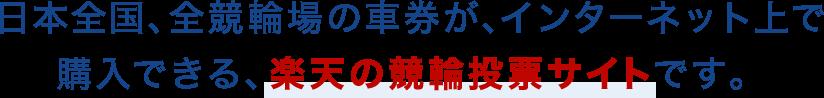 日本全国、全競輪場の車券が、インターネット上で購入できる、楽天の競輪投票サイトです。
