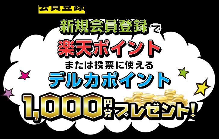 新規会員登録で楽天スーパーポイントまたは投票に使えるデルカポイント1000円分プレゼント!