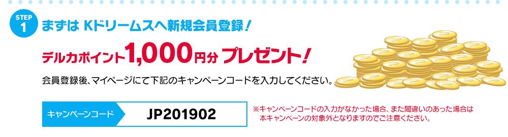 step1:まずはKドリームスに新規会員登録!デルカポイント1,000円分プレゼント!