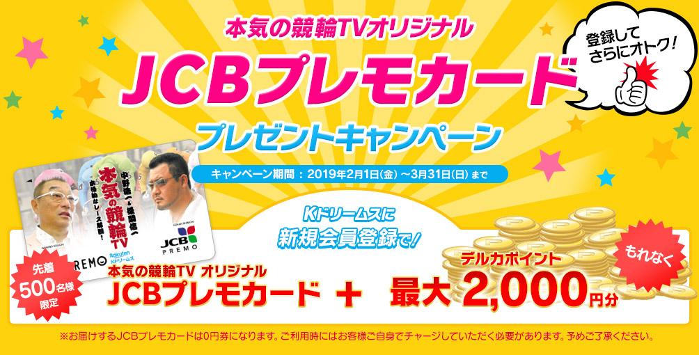 本気の競輪TVオリジナル JCBプレモカードプレゼントキャンペーン【キャンペーン期間:2019年2月1日(金)~3月31日(日)まで】