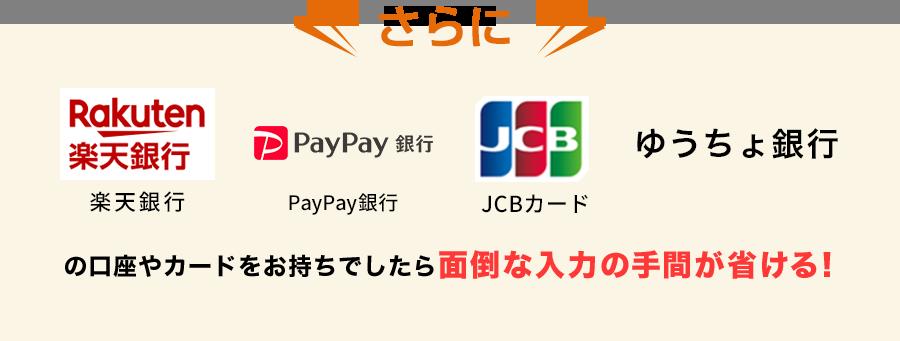 さらに 楽天銀行、ジャパネット銀行、JCBカード、ゆうちょ銀行の口座やカードをお持ちでしたら面倒な入力の手間が省ける!