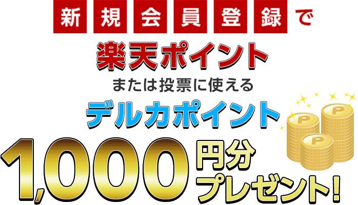 新規会員登録で楽天スーパーポイントまたは投票に使えるデルカポイント 1,000円分プレゼント