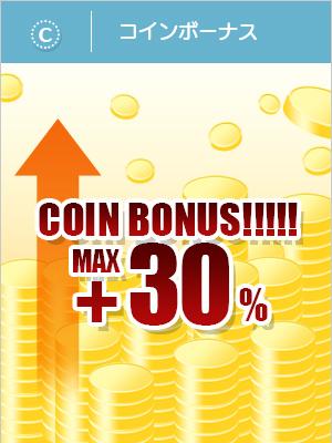 投票でもらえるコインが、最大30%アップのボーナス