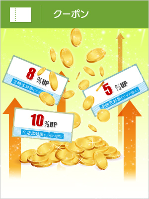 コインをためて交換!競輪・健康・グルメ・金運から選べます。