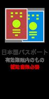 日本国パスポート 有効期限内のもの(補助書類必要)