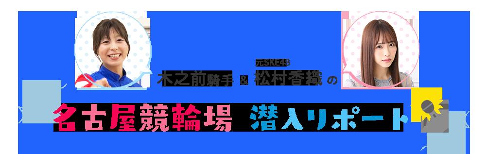 木之前騎手&松村香織の名古屋競輪場潜入リポート