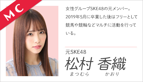 MC:松村香織(元SKE48)