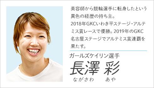 長澤彩選手(ガールズケイリン)