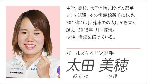 太田美穂選手(ガールズケイリン)