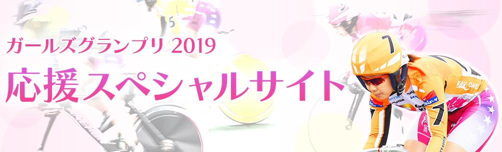 ガールズグランプリ2019 応援スペシャルサイト