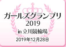 ガールズグランプリ2019 inたちかわ競輪場