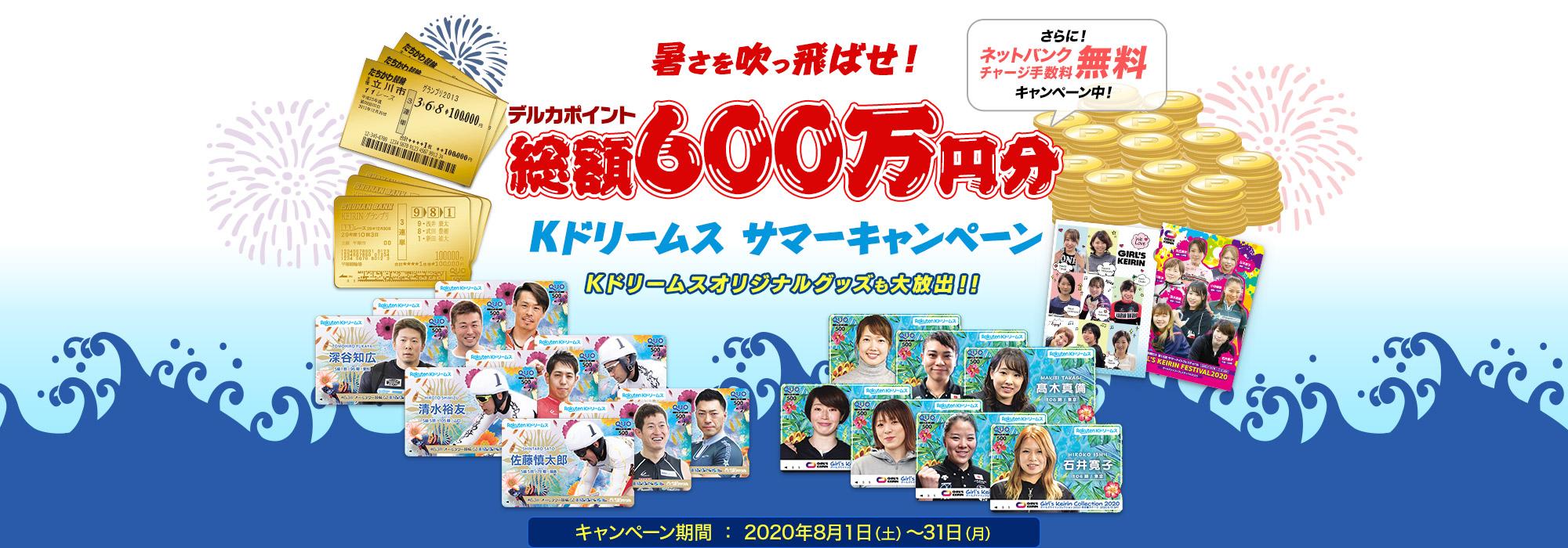 暑さを吹っ飛ばせ!デルカポイント600万円分!Kドリームスサマーキャンペーン