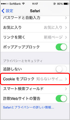 「Cookieをブロック」を選択します。