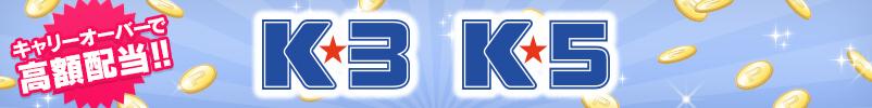 K3・K5