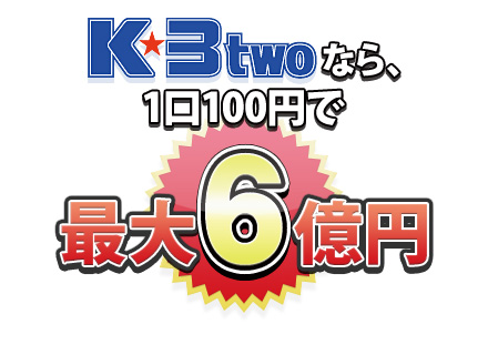 K3twoとは