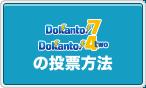 Dokanto!7/Dokanto!4twoの投票方法