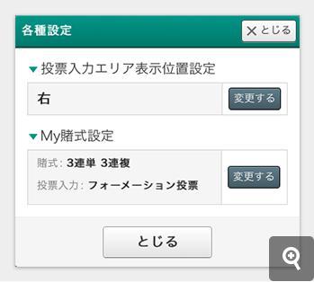 設定ボタンの各種設定画面