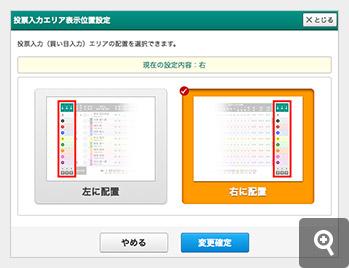設定ボタンの投票入力エリア表示位置設定画面