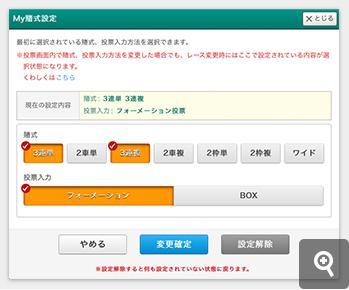 設定ボタンのMy賭式設定画面