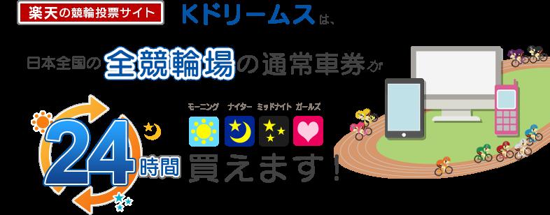 楽天の競輪投票サイト「Kドリームス」は日本全国の全競輪場の通常車券が24時間買えます!