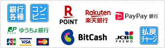 銀行各種、コンビニ、楽天スーパーポイント、楽天銀行、ジャパンネット銀行、ゆうちょ銀行、JCB、VISA、MasterCard、ビットキャッシュ、払戻金などのチャージに対応しています。