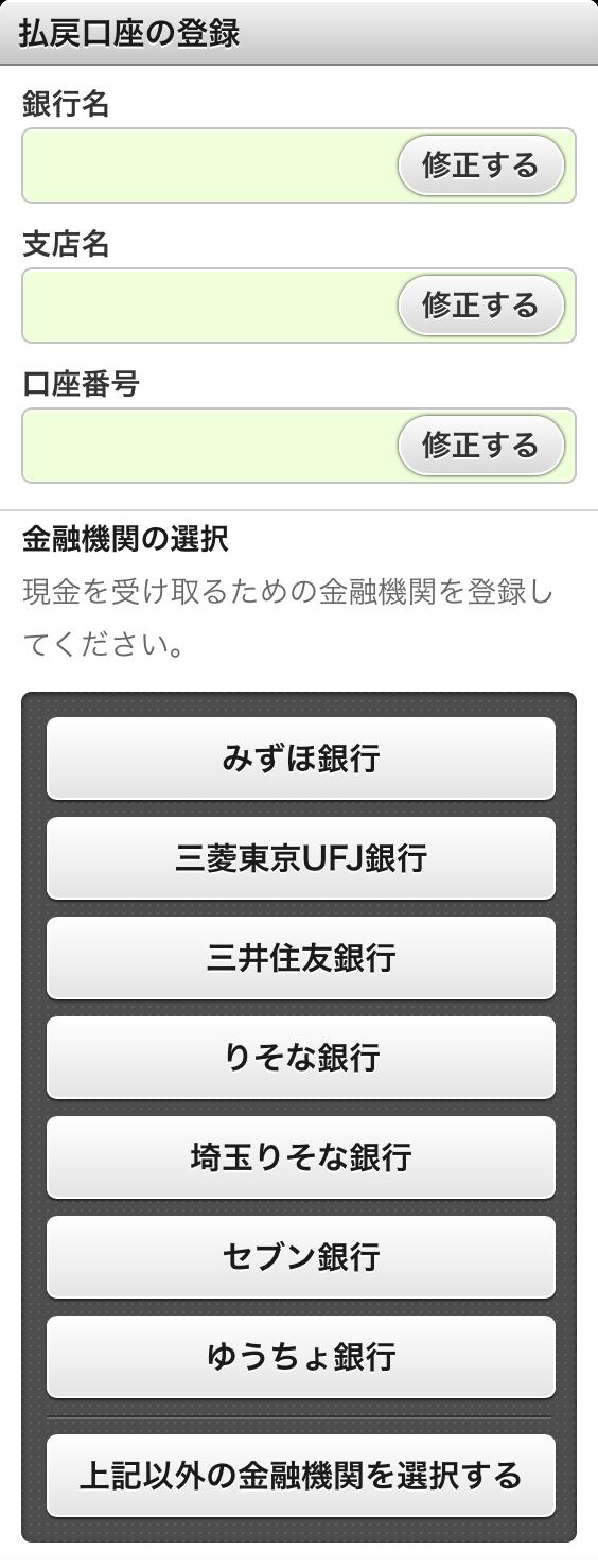 ジャパンネット銀行 支店コード003