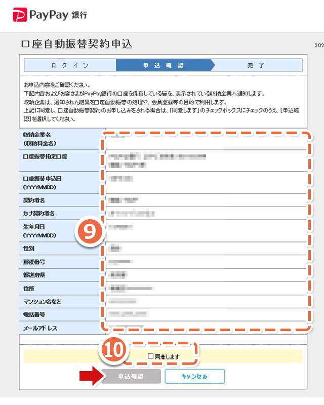ネット ログイン ジャパン 画面 銀行